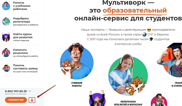 Кнопка ЛК на сайте Мультиворк