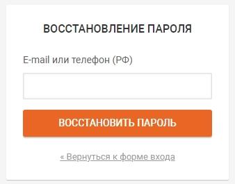 Восстановление пароля от Мультиворк
