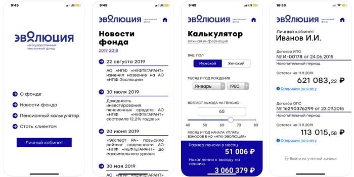 нефтегарант мобильное приложение