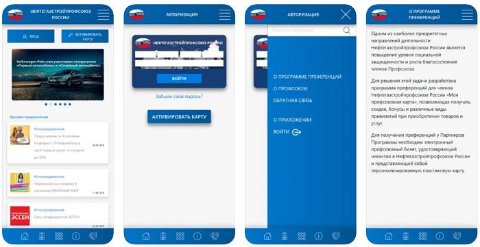Нефтегазстройпрофсоюз России скриншоты