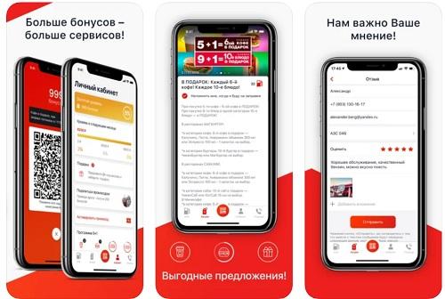 мобильное приложение нефтьмагистраль