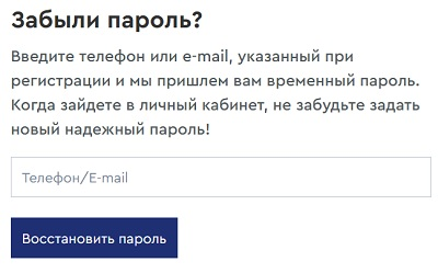 восстановление пароля Нижегородский водоканал