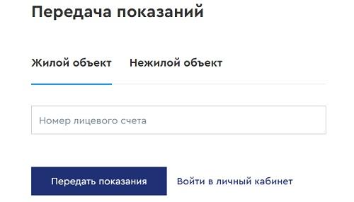 передача показаний нижегородский водоканал