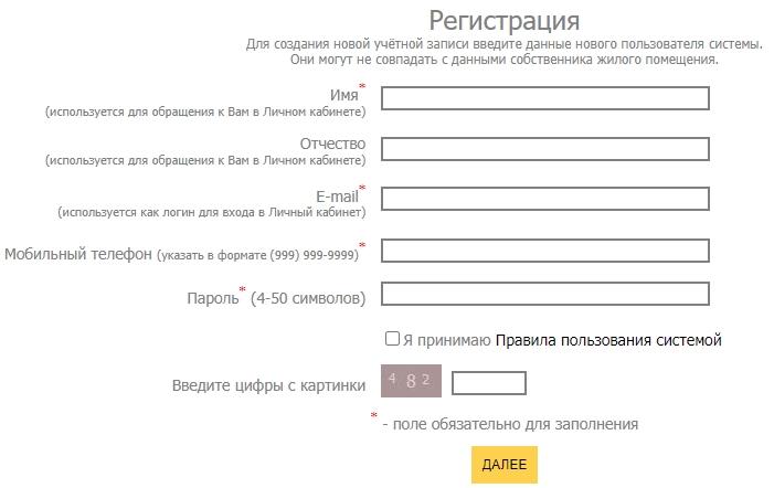 Личный кабинет на сайте sibgenco.ru: функции профиля, авторизация в аккаунте