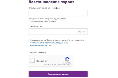 восстановление пароля техпорт