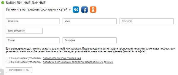тианде регистрация