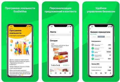 скриншоты мобильного приложения тианде