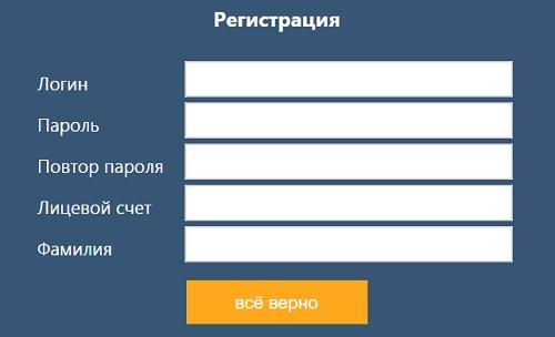 регистрация тиера