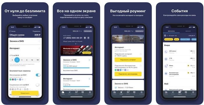 скриншоты приложения тинькофф мобайл