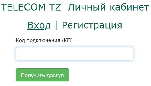 регистрация тз телеком