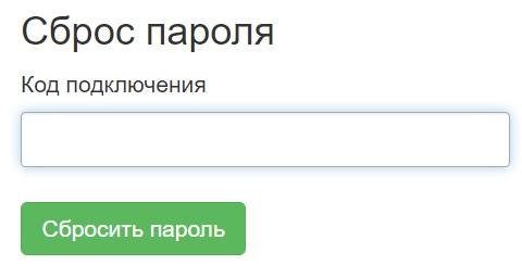 сброс пароля тз телеком