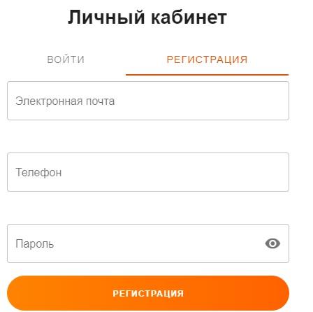 Согласие регистрация