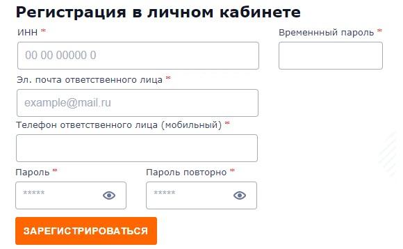 Теплоэнерго регистрация