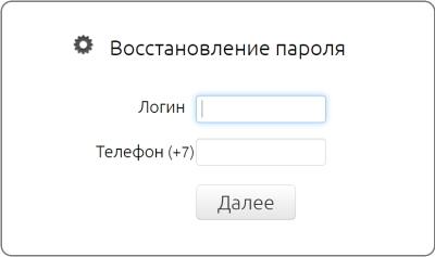восстановление пароля тисп