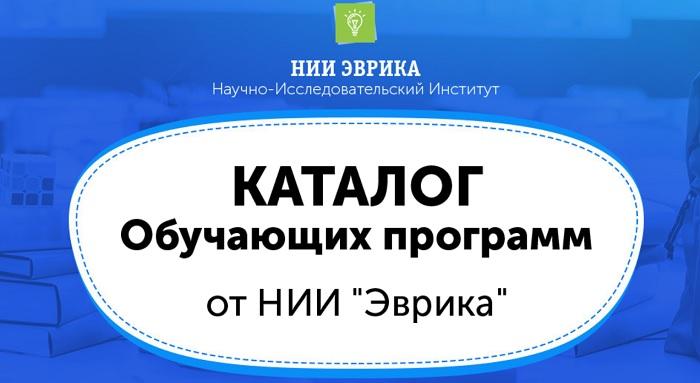 каталог эврика