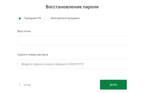 восстановление пароля нико банк