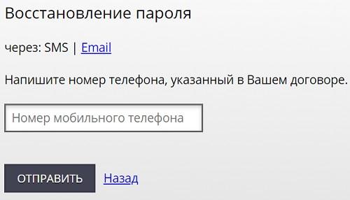 восстановление пароля нитро 65