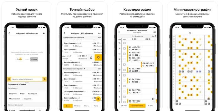 скрины мобильного приложения