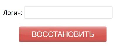 восстановление пароля по логину