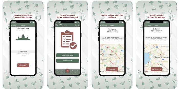 скрины мобильного приложения см клиника