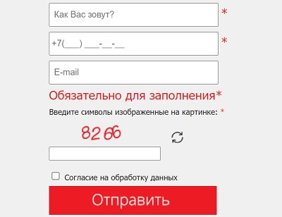 форма регистрации заявки смайл