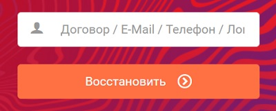 восстановление пароля смайл нет