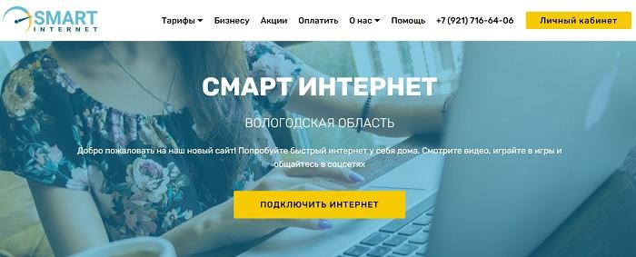 сайт смарт интернет