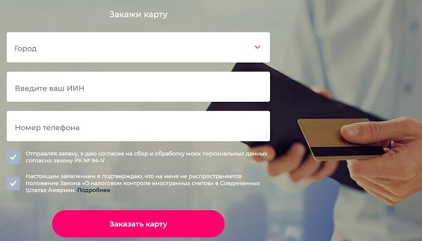 заказ карты евразийский банк