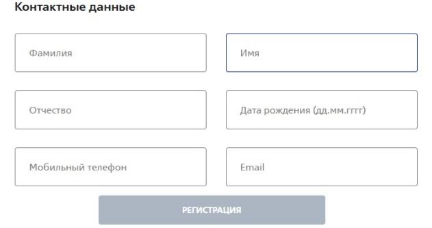 ВТБ Коллекция регистрация