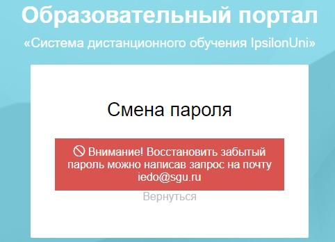 ИПСИЛОН СГУ пароль