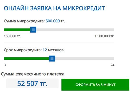 Kaz Credit Line расчет