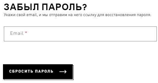 Адидас пароль