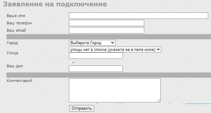 Азимут Р заявка