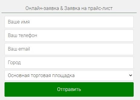 ICON Косметикс заявка