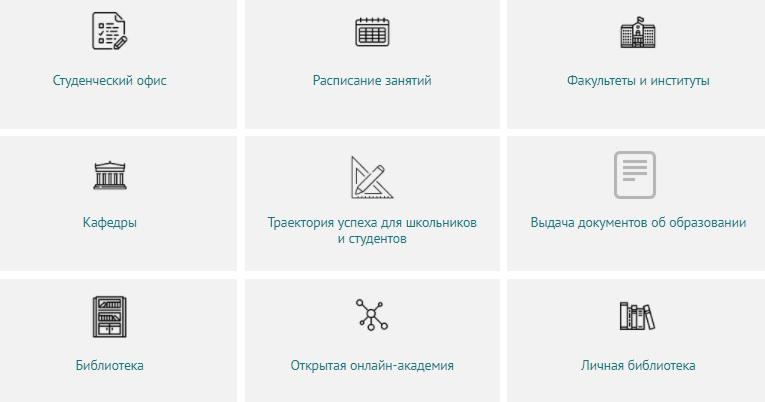 Edu.fa.ru возможности