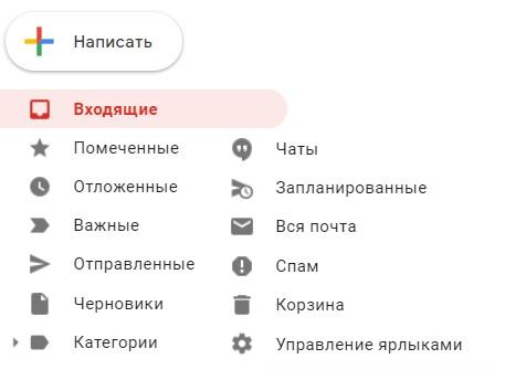 Gmail функционал