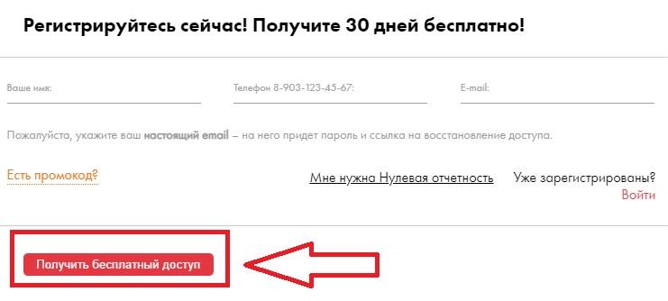 1cbiz.ru регистрация