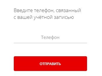 МТС пароль