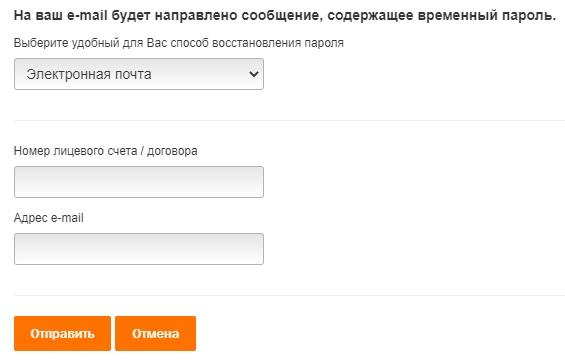 ИркутскЭнергоСбыт пароль