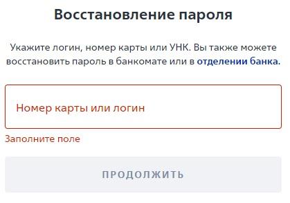 ВТБ Онлайн пароль