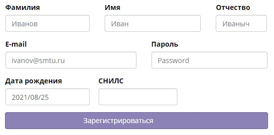 ИСУ СпбМТУ регистрация