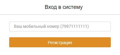 ИТЕКО регистрация