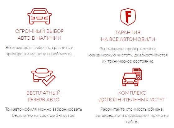 Фаворит Моторс услуги