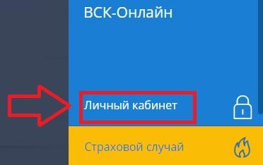 ВСК регистрация