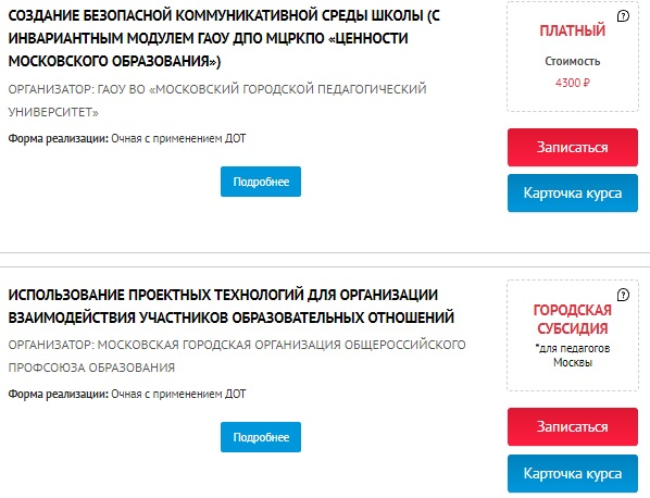Dpomos.ru курсы
