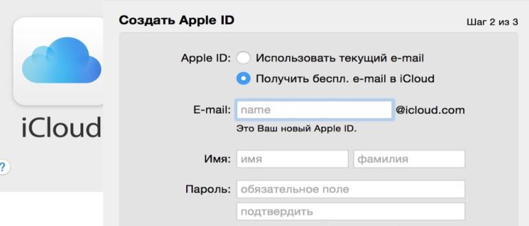 iCloud регистрация
