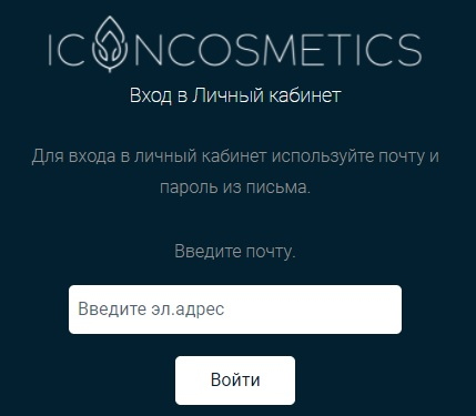 ICON Косметикс вход