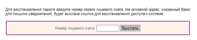 Айпистрим пароль