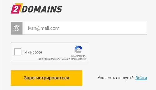 2 домен форма регистрации