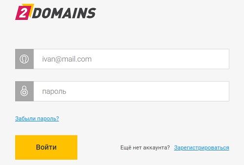 домен 2 вход